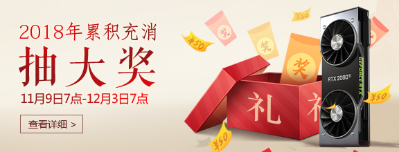 双11大惠战 充消抽大奖(已结束)
