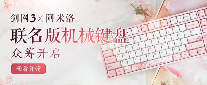 《剑网3》X 阿米洛定制键盘 众筹开启(已结束)