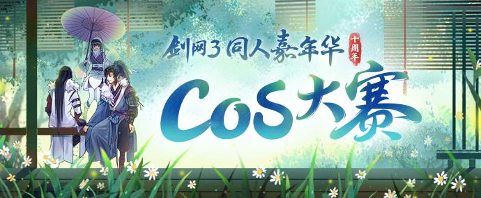 十周年COS大赛今日开启(已结束)