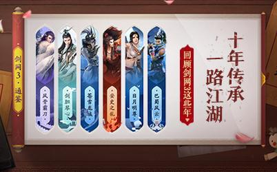 剑网3大事记