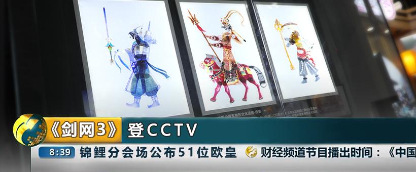 剑网3登上CCTV