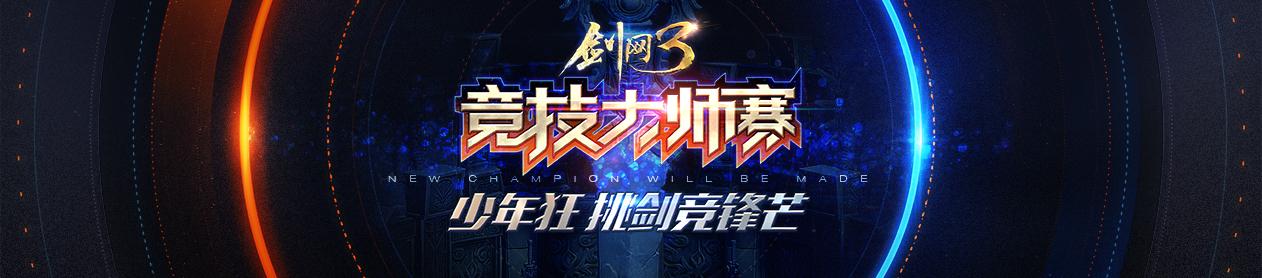 《剑网3》第五届竞技大师赛2.21火热开展