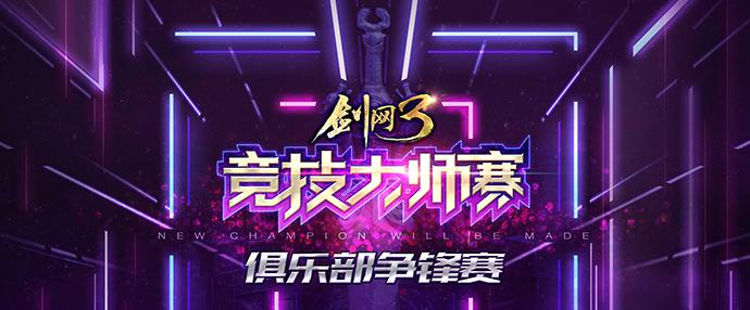 第五届《剑网3》竞技大师赛竞猜火热进行中