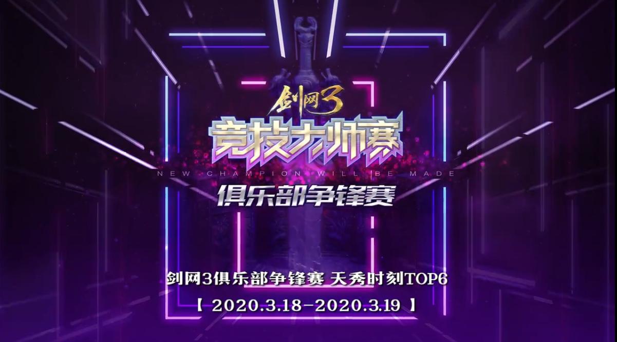 《剑网3》俱乐部争锋赛-每日TOP天秀时刻(3.18-3.19)