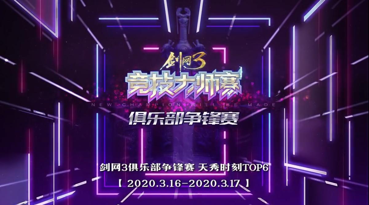 《剑网3》俱乐部争锋赛-每日TOP天秀时刻(3.16-3.17)