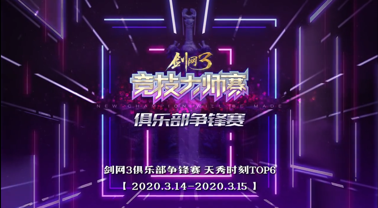 《剑网3》俱乐部争锋赛-每日TOP天秀时刻(3.14-3.15)