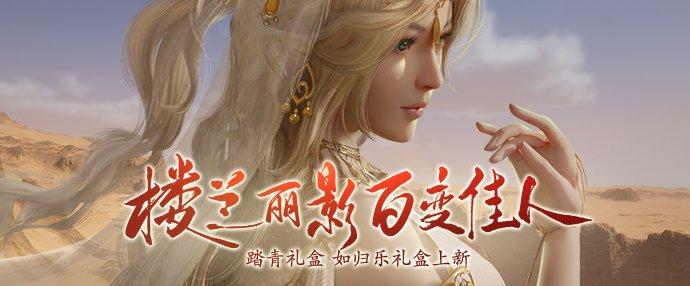 《剑网3》楼兰丽影  百变佳人(已结束)