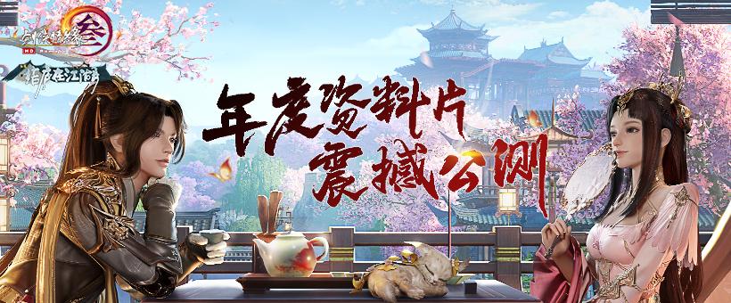 """""""结庐在江湖""""今日公测"""