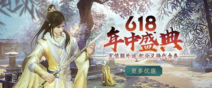 《剑网3》618年中盛典火爆开启