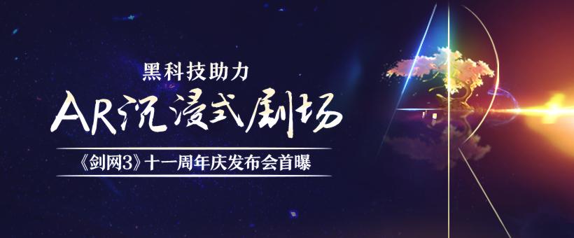 十一周年庆发布会首曝