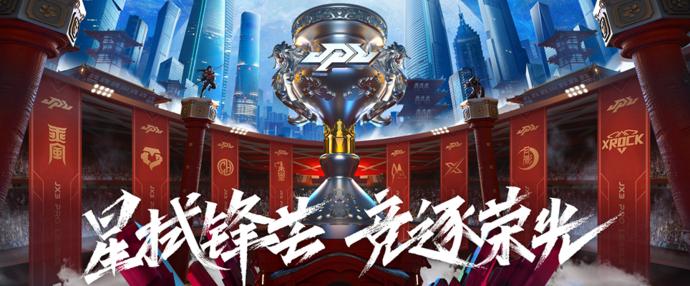 2020剑网3JPL职业联赛