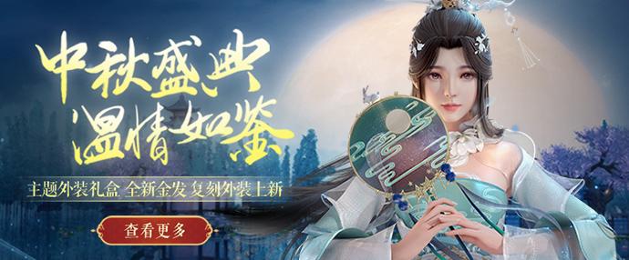 《剑网3》中秋盛典浓情开幕