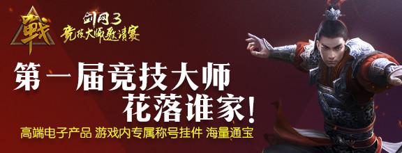 第一届竞技大师邀请赛(已结束)