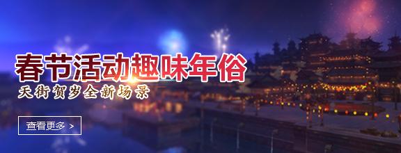春节活动 趣味年俗