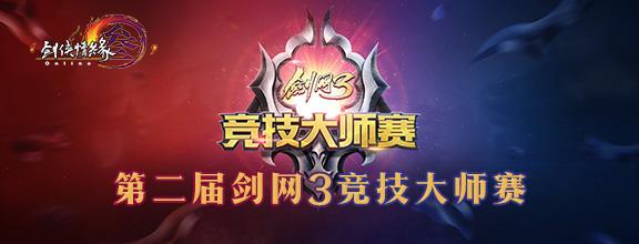 第二届剑网3竞技大师赛