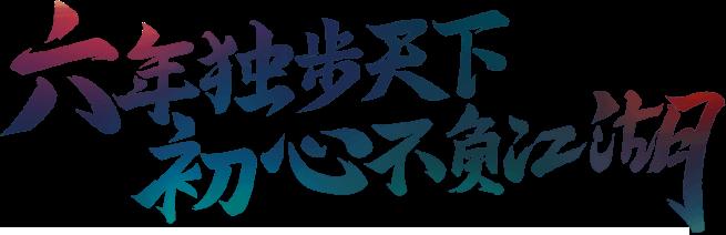 大slogan